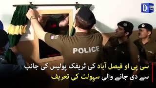 Faisalabad mai Traffic Police nay E-Payment saholat mutarif karadi
