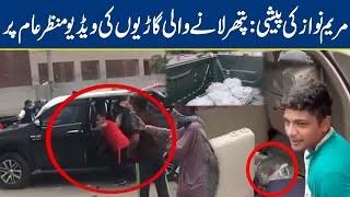 Maryam Nawaz NAB hearing: Footage of cars that brought stones