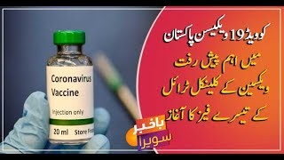 Pakistani COVID-19 vaccine enters third phase of the clinical trials